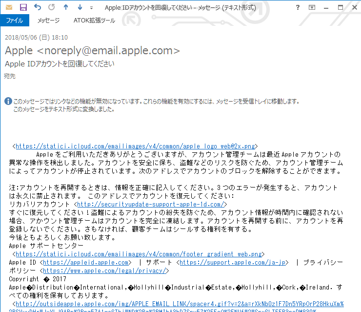 applespam.png
